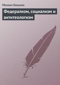 - Федерализм, социализм и антитеологизм