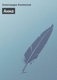 Анненская, Александра  - Анна