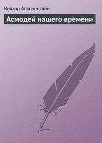 Аскоченский, Виктор  - Асмодей нашего времени