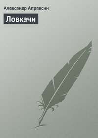 Апраксин, Александр  - Ловкачи