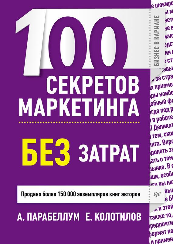 100 секретов маркетинга без затрат - Андрей Парабеллум