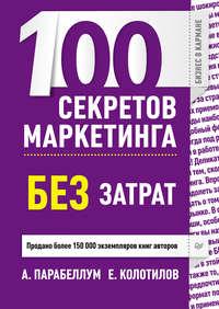- 100 секретов маркетинга без затрат