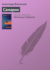 Житинский, Александр  - Самарин
