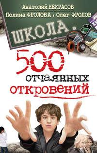 - Школа. 500 отчаянных откровений