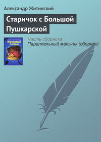 Житинский, Александр  - Старичок с Большой Пушкарской