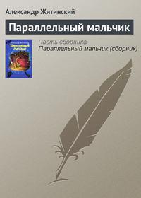 Житинский, Александр  - Параллельный мальчик