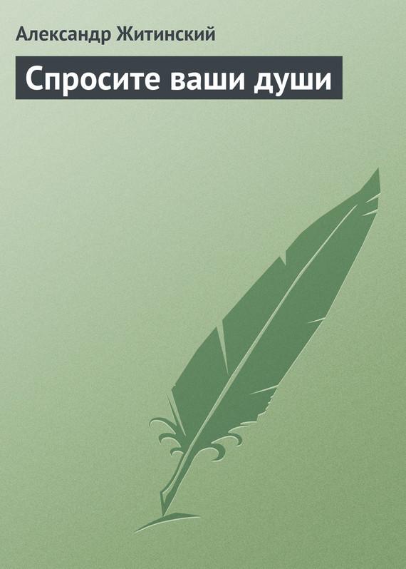 бесплатно скачать Александр Житинский интересная книга