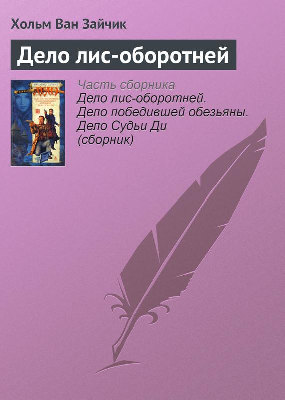 бесплатно книгу Хольм Ван Зайчик скачать с сайта