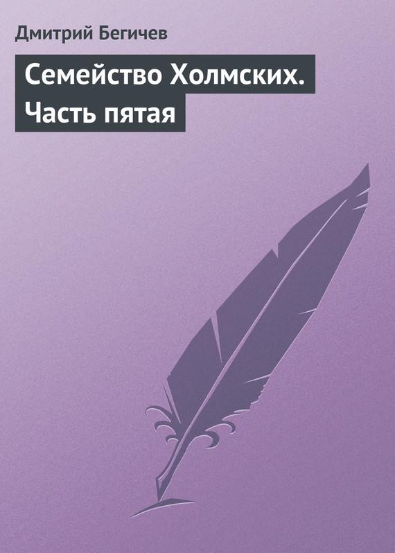 Обложка книги Семейство Холмских. Часть пятая, автор Бегичев, Дмитрий
