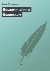 Тургенев, Иван  - Воспоминания о Белинском