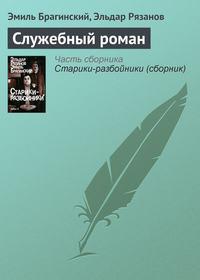 - Служебный роман