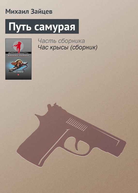 бесплатно скачать Михаил Зайцев интересная книга