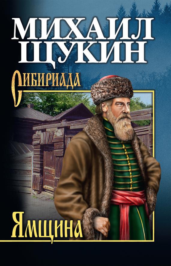 Михаил Щукин Ямщина минувшее и пережитое по воспоминаниям за 50 лет сибирь и эмиграция
