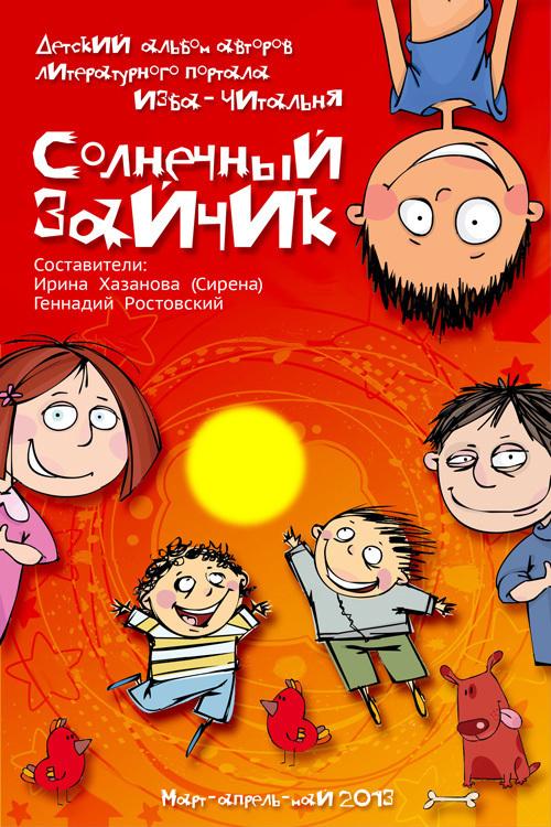 Коллектив авторов - Солнечный зайчик (сборник)