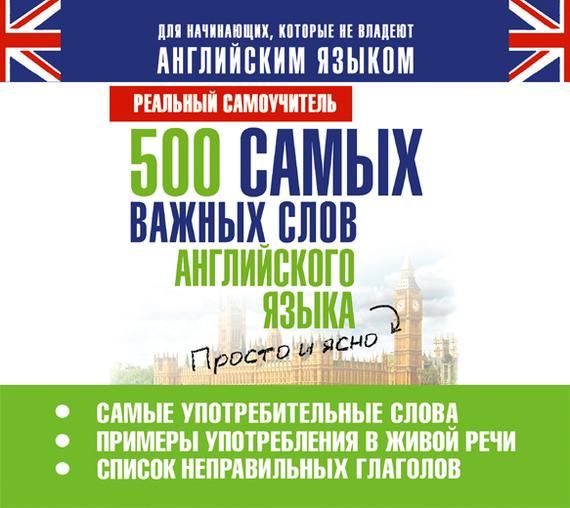 500 самых важных слов английского языка - С. А. Матвеев