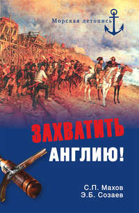 Махов, Сергей  - Захватить Англию!