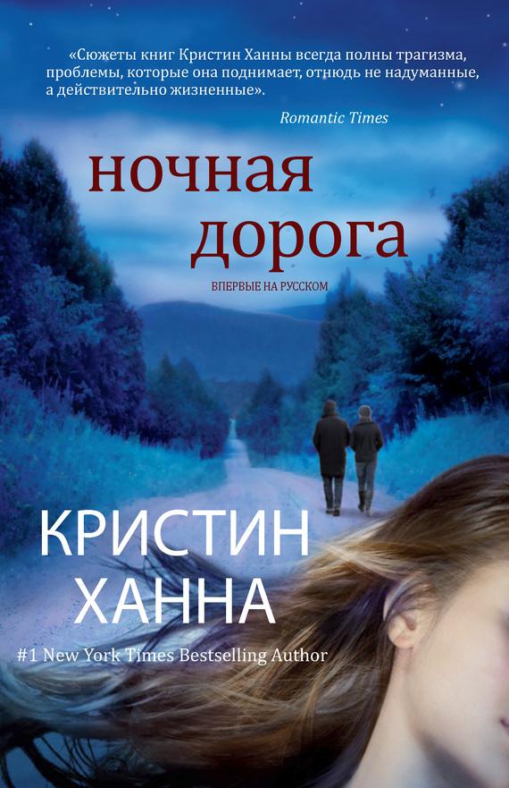 Ночная дорога - Кристин Ханна