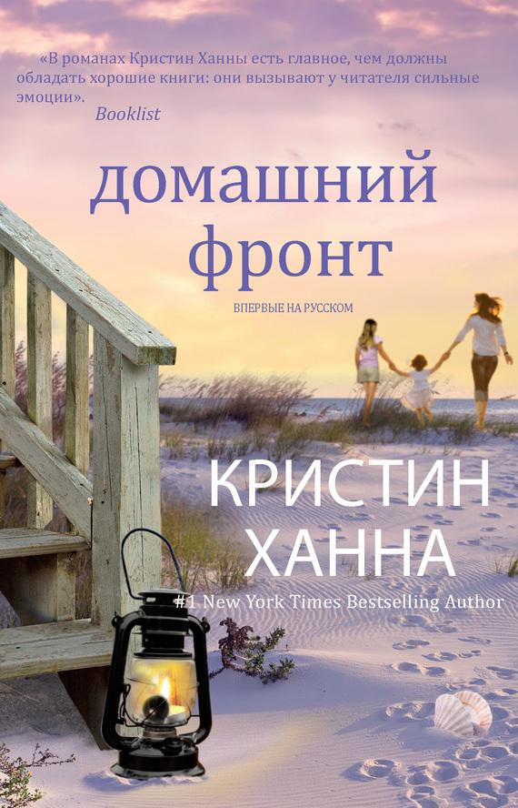 Домашний фронт - Кристин Ханна