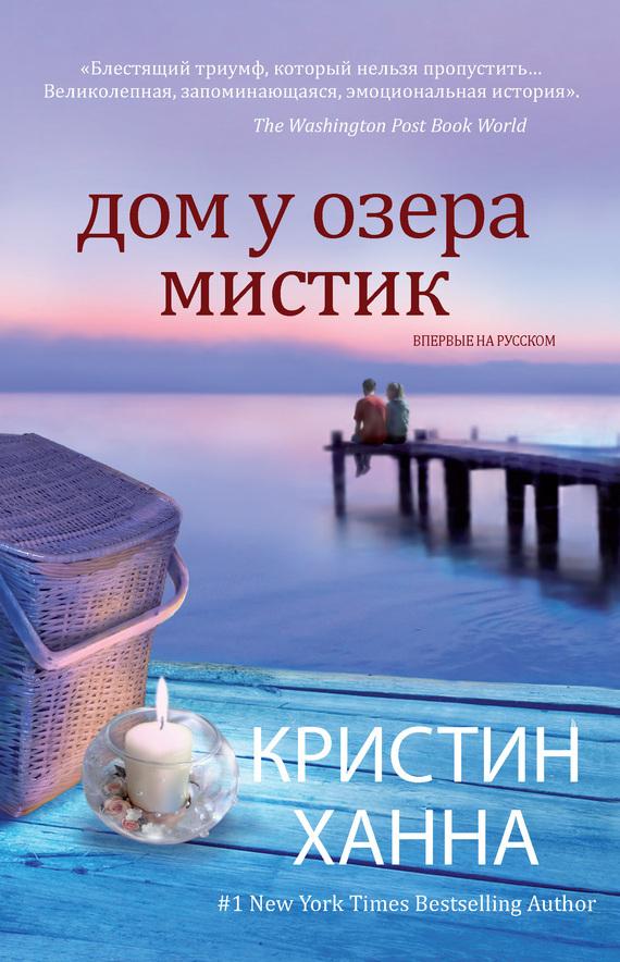 Кристин Ханна - Дом у озера Мистик