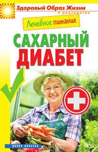 Смирнова, Марина  - Лечебное питание. Сахарный диабет