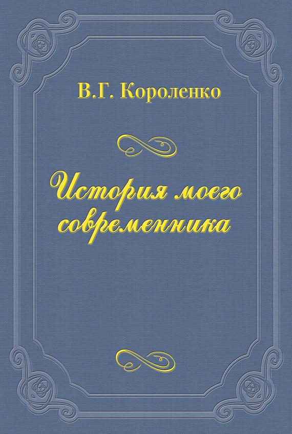 полная книга Владимир Короленко бесплатно скачивать
