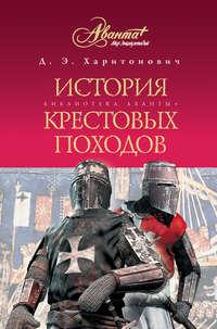 Харитонович, Д. Э.  - История Крестовых походов