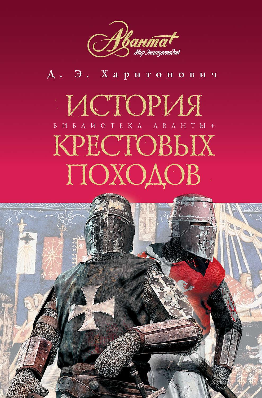 Крестовые походы книга скачать тхт