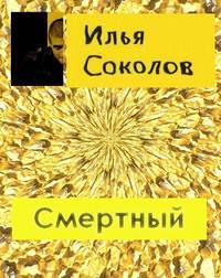 Соколов, Илья  - Смертный