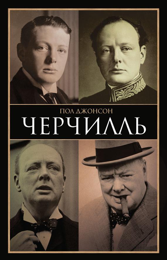 Скачать Черчилль бесплатно Пол Джонсон