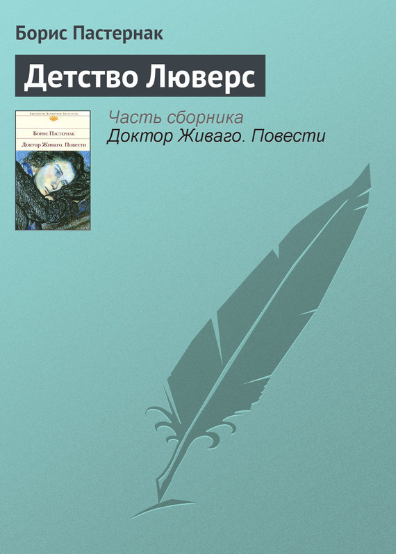 Борис Пастернак бесплатно