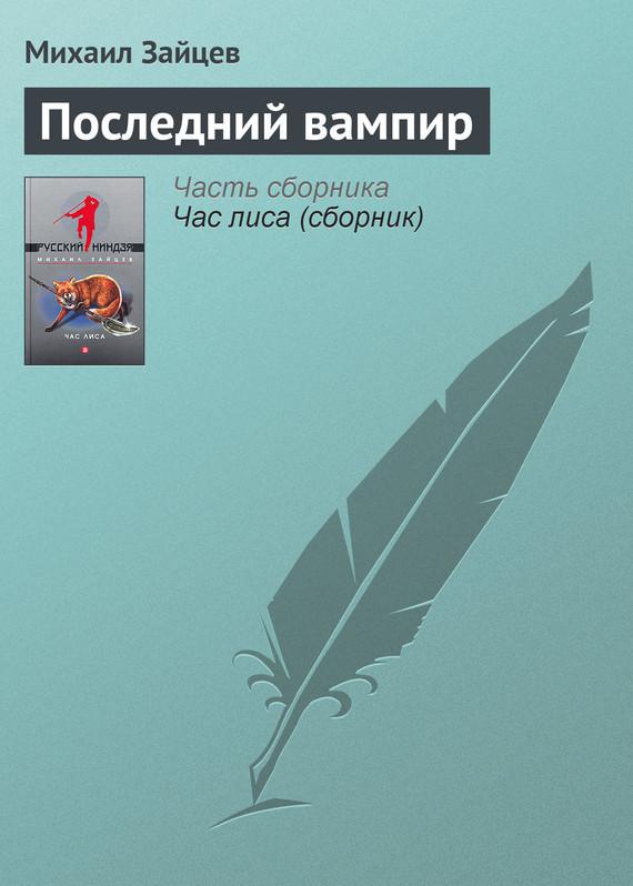 Михаил Зайцев - Последний вампир