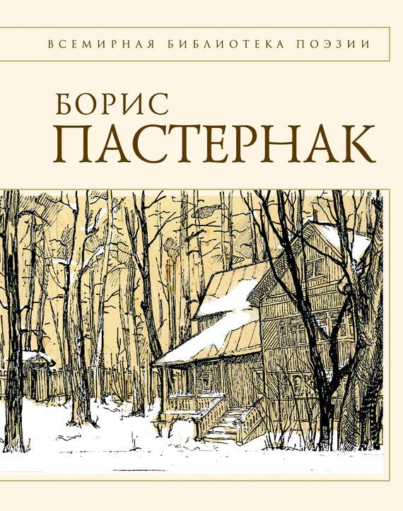 купить Борис Пастернак Стихотворения по цене 69.9 рублей