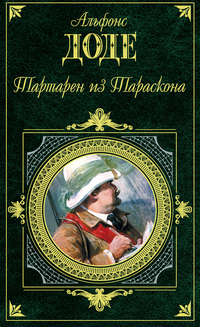Доде, Альфонс  - Тартарен из Тараскона (сборник)