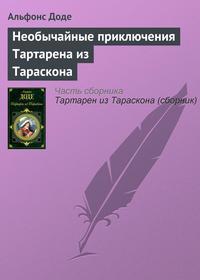 - Необычайные приключения Тартарена из Тараскона