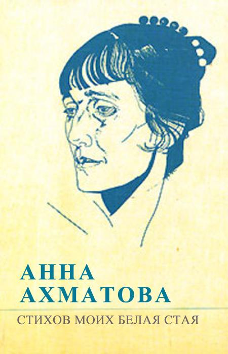 Скачать Стихов моих белая стая сборник бесплатно Анна Ахматова