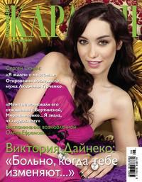 Отсутствует - Журнал «Коллекция Караван историй» №08, август 2013