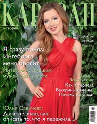 Отсутствует - Журнал «Караван историй» №08, август 2013