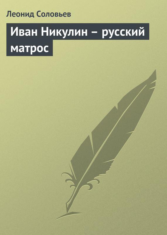 захватывающий сюжет в книге Леонид Соловьев
