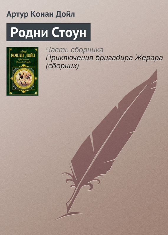 Обложка книги Родни Стоун, автор Дойл, Артур Конан