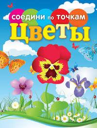- Мои любимые цветы. Настольная книга практичного цветовода