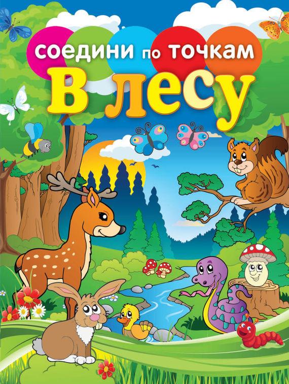 Отсутствует В лесу плотникова елена н тесты готов ли ваш ребенок к школе