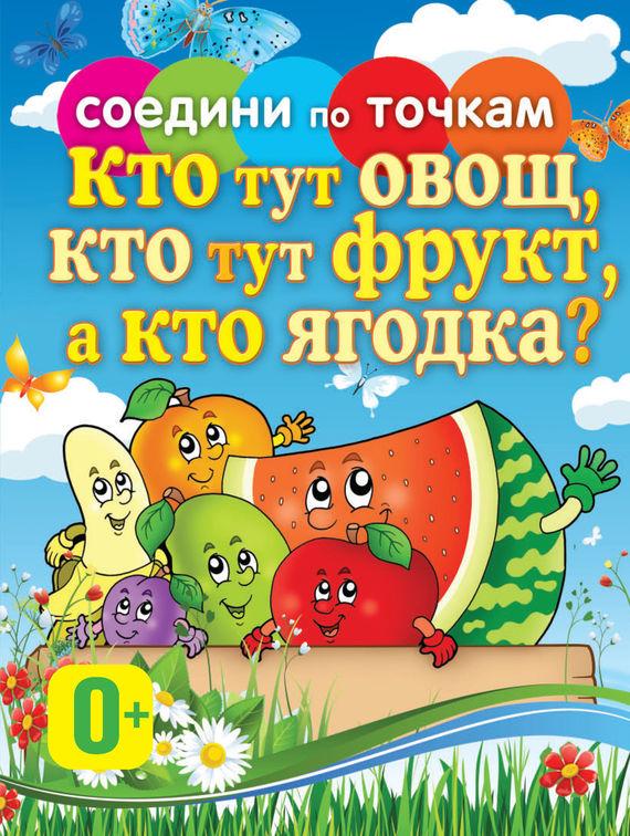 Кто тут овощ, кто тут фрукт, а кто ягодка?