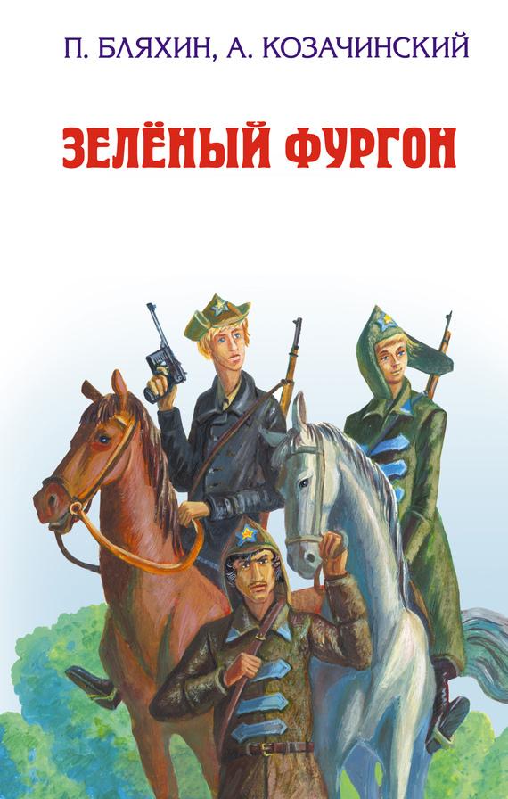 Обложка книги Зеленый фургон, автор Александр Козачинский