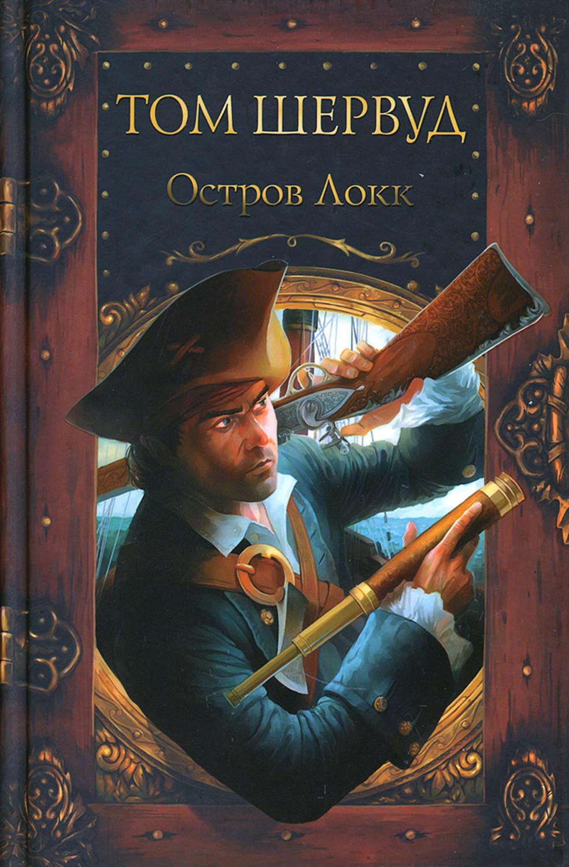 Скачать книгу о пиратах