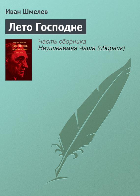 захватывающий сюжет в книге Иван Шмелев