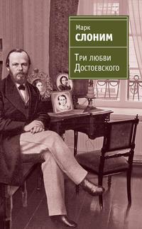 Слоним, Марк  - Три любви Достоевского