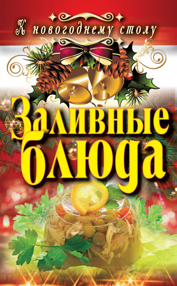 Светлана Хворостухина Заливные блюда