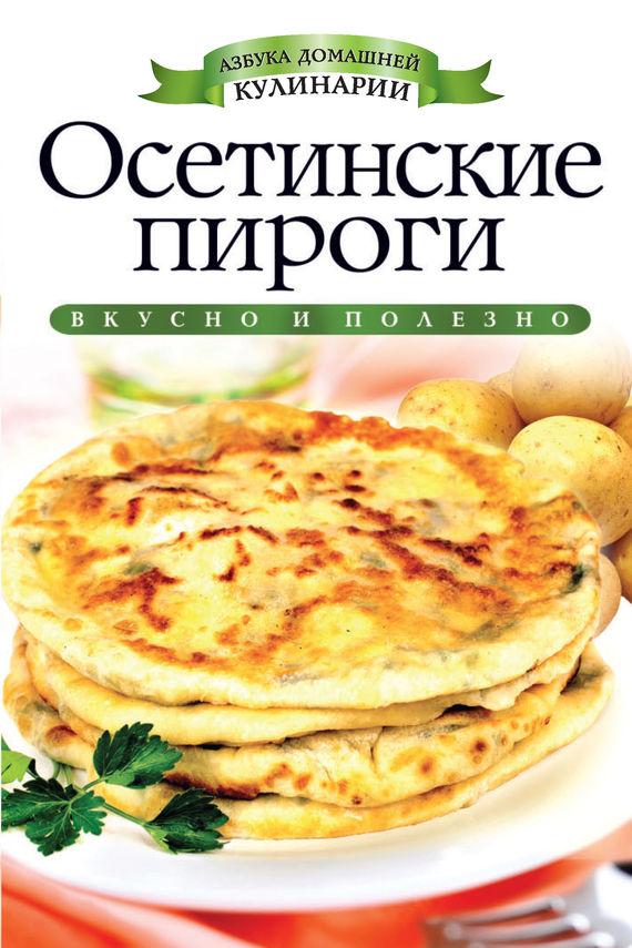 Скачать Осетинские пироги бесплатно С. В. Филатова