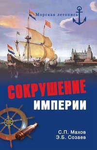 Махов, Сергей  - Сокрушение империи