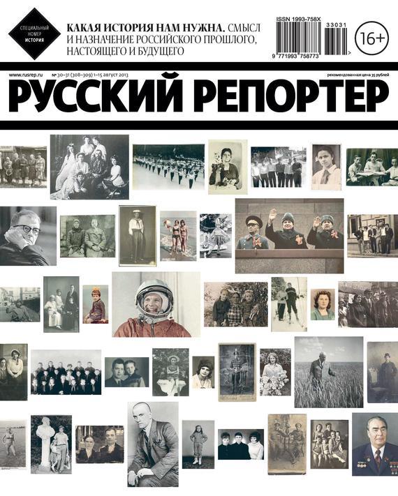 Отсутствует Русский Репортер №30-31/2013 отсутствует русский репортер 08 2013